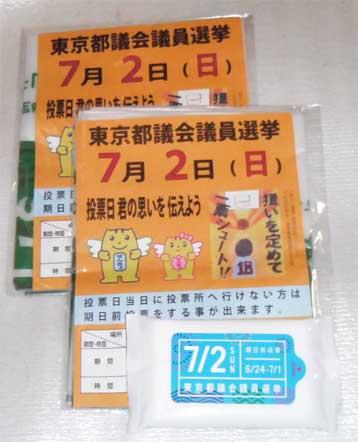 senkyo_1.jpg